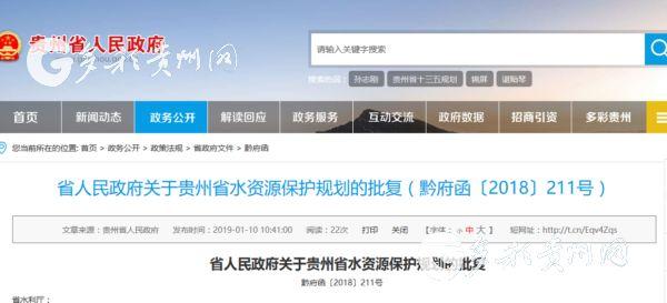 贵州:2020年 城镇供水水源地水质100%达标